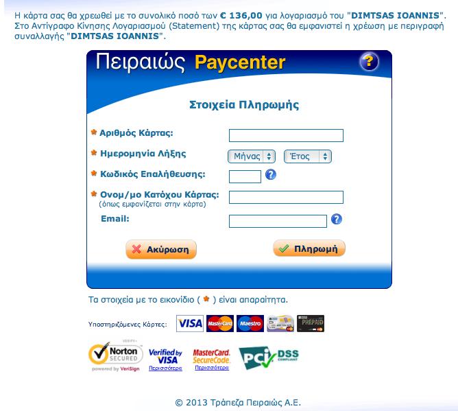 ee6b84356b Κάνοντας κλικ εδώ βλέπετε πώς είναι η εικόνα του Paycenter της Τράπεζας  Πειραιώς όπου ολοκληρώνετε την συναλλαγή σας και κάνοντας κλικ εδώ βλέπετε  το μήνυμα ...